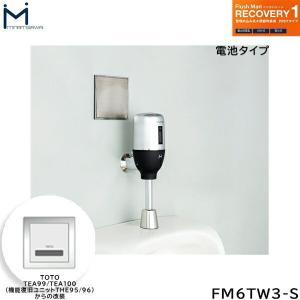 [FM6TW3-S]ミナミサワ[MINAMISAWA]フラッシュマンリカバリー壁埋め込み式センサー[TOTO製TEA99D/TEA100D用]乾電池タイプ用[送料無料] all-kakudai