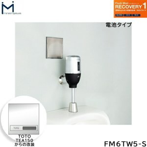 [FM6TW4-S]ミナミサワ[MINAMISAWA]フラッシュマンリカバリー壁埋め込み式センサー[TOTO製TEA99LD/TEA100LD用]乾電池タイプ用[送料無料] all-kakudai