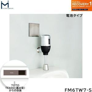 [FM6TW7-S]ミナミサワ[MINAMISAWA]フラッシュマンリカバリー壁埋め込み式センサー[TOTO製TEA90D用]乾電池タイプ用[送料無料] all-kakudai