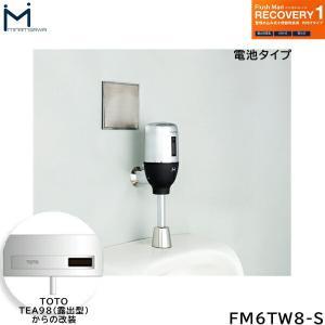 [FM6TW8-S]ミナミサワ[MINAMISAWA]フラッシュマンリカバリー壁埋め込み式センサー[TOTO製TEA98D用]乾電池タイプ用[送料無料] all-kakudai