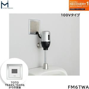 [FM6TWA]ミナミサワ[MINAMISAWA]フラッシュマンリカバリー壁埋め込み式センサー[TOTO製TEA95/TEA96用]AC100Vタイプ用[送料無料] all-kakudai