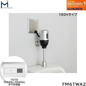 [FM6TWA2]ミナミサワ[MINAMISAWA]フラッシュマンリカバリー壁埋め込み式センサー[TOTO製TEA95L/TEA96L用]AC100Vタイプ用[送料無料] all-kakudai