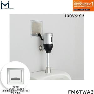 [FM6TWA3]ミナミサワ[MINAMISAWA]フラッシュマンリカバリー壁埋め込み式センサー[TOTO製TEA99/TEA100用]AC100Vタイプ用[送料無料] all-kakudai