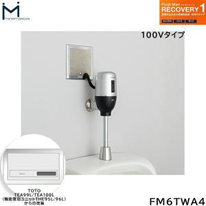 [FM6TWA4]ミナミサワ[MINAMISAWA]フラッシュマンリカバリー壁埋め込み式センサー[TOTO製TEA99L/TEA100L用]AC100Vタイプ用[送料無料] all-kakudai
