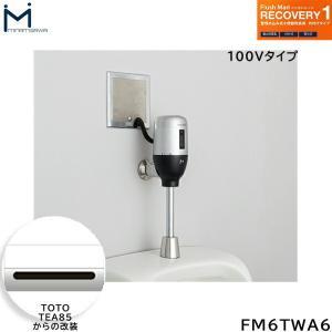 [FM6TWA6]ミナミサワ[MINAMISAWA]フラッシュマンリカバリー壁埋め込み式センサー[TOTO製TEA85用]AC100Vタイプ用[送料無料] all-kakudai