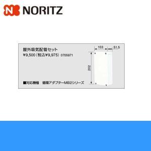 ノーリツ[NORITZ]給湯器用循環アダプターMB2シリーズ用屋外吸気配管セット|all-kakudai