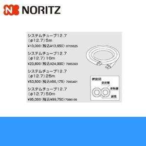 ノーリツ[NORITZ]追炊き配管部材(循環アダプターHX用)システムチューブ(12.7)25m|all-kakudai