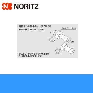 ノーリツ[NORITZ]追炊き配管部材(循環アダプターHX用)銅管用ふろ継手セット(2コ入り)|all-kakudai