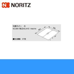 ノーリツ[NORITZ]追炊き配管部材(循環アダプターHX用)化粧カバー大|all-kakudai