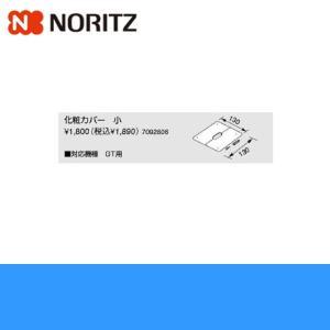 ノーリツ[NORITZ]追炊き配管部材(循環アダプターHX用)化粧カバー小|all-kakudai