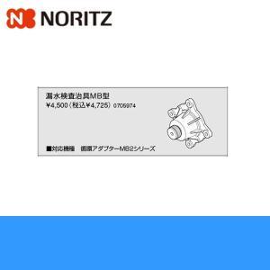 ノーリツ[NORITZ]給湯器用循環アダプターMB2シリーズ用漏水検査治具MB型|all-kakudai