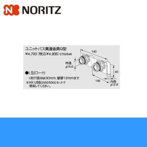 ノーリツ[NORITZ]給湯器用循環アダプター用ユニットバス貫通金具Q型|all-kakudai