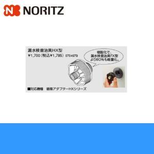 ノーリツ[NORITZ]給湯器用循環アダプター用漏水検査治具HX型|all-kakudai