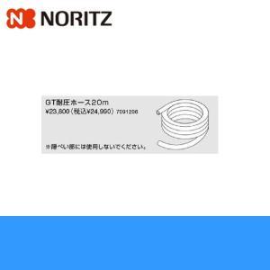 ノーリツ[NORITZ]給湯器用追炊き配管部材(循環アダプターHX用)GT耐圧ホース20m|all-kakudai