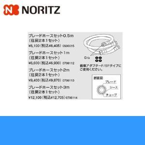ノーリツ[NORITZ]追炊き配管部材(循環アダプターHX用)ブレードホースセット1m|all-kakudai