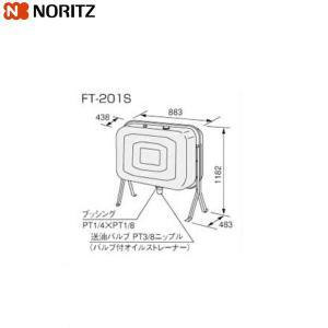 ノーリツ[NORITZ]オイルタンクFT-201S[送料無料]|all-kakudai