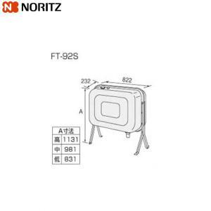 ノーリツ[NORITZ]オイルタンクFT-92S[送料無料]|all-kakudai