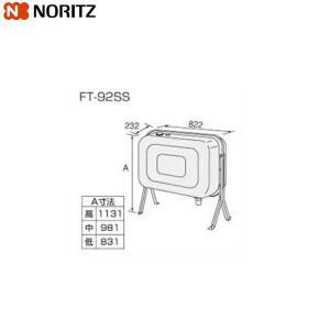 ノーリツ[NORITZ]オイルタンクFT-92SS[送料無料]|all-kakudai