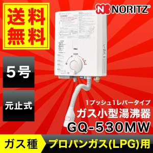 [GQ-530MW/LPG]ノーリツ[NORITZ]小型湯沸器[5号]元止め式[プロパンガス用][送料無料]|all-kakudai