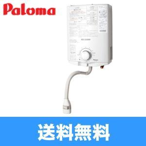 パロマ[Paloma]ガス湯沸し器PH-5BV[5号・元止め式][プロパンガス]【送料無料】