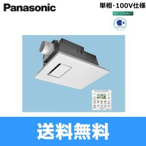 [FY-13UG7E]パナソニック[Panasonic]バス換気乾燥機[ユニットバス専用][1室換気用][送料無料] all-kakudai