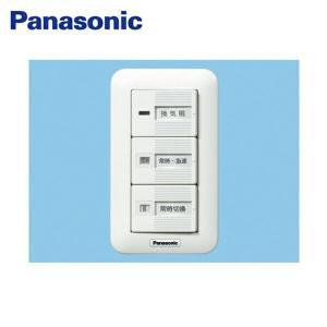 [FY-SV27W]パナソニック[Panasonic]換気扇スイッチ[壁埋込形]