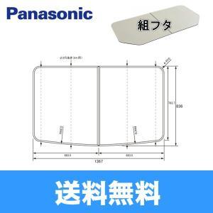[PANASONIC] 弓形1300 【送料無料】 [RSJ75AN1Y] [組フタ] パナソニック 風呂フタ
