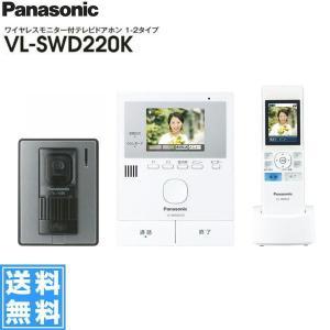 [VL-SWD220K]パナソニック[PANASONIC]ワイヤレスモニター付テレビドアホン[1-2タイプ][送料無料]|all-kakudai