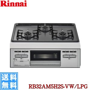 [RB32AM5H2S-VW/LPG][旧:RB32AM4H2S]リンナイ[RINNAI]ビルトインコンロ[プロパン][60cm幅][水無し片面焼きグリル][Wワイド火力][送料無料]|all-kakudai