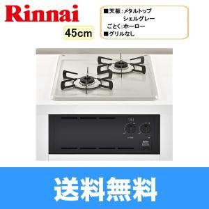 [RBT2K3H3SB]リンナイ[RINNAI]ビルトインコンロ2口タイプ[45cm幅][Conpactコンパクト]グリルなし[送料無料]|all-kakudai