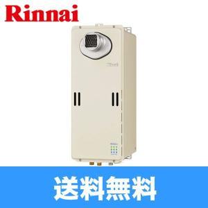 リンナイ[RINNAI]給湯器PS扉内設置型・PS前排気型RUX-SE2000T(20号)【送料無料】