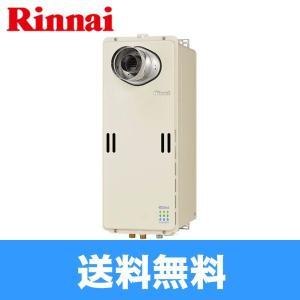リンナイ[RINNAI]給湯器PS扉内設置型・PS前排気型RUX-SE2000T-L(20号)【送料無料】