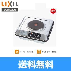 [SPH-231S]リクシル[LIXIL/SUNWAVE]ミニキッチン用電気・1口コンロ[単相200V][三化工業製][送料無料] all-kakudai