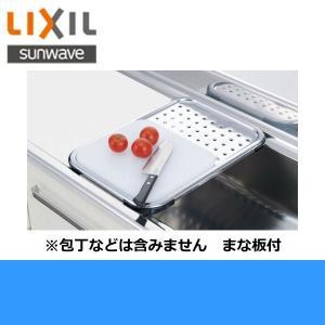 リクシル[LIXIL/SUNWAVE]流し台用品[水切りプレート]WPS-2 all-kakudai