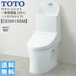 [CES9155M]TOTOウォシュレット一体型便器[ZR1シリーズ][#NW1/ホワイト限定][手洗付き・床排水(リモデル)][送料無料] all-kakudai