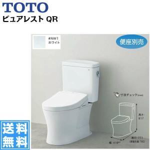 [CS232B+SH232BA#NW1]TOTOピュアレストQR便器[床排水/手洗無/排水芯200mm][送料無料]|all-kakudai