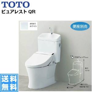 [CS232B+SH233BA#NW1]TOTOピュアレストQR便器[床排水/手洗付/排水芯200mm][送料無料] all-kakudai