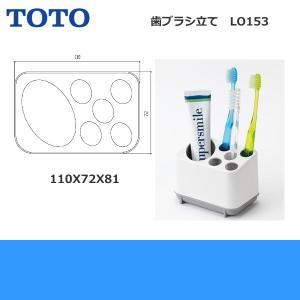 TOTO洗面化粧台用オプション歯ブラシ立てLO153|all-kakudai