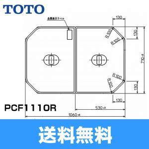 [PCF1110R#NW1]TOTOふろふた軽量把手付き組み合わせ式(2枚1組)[送料無料]|all-kakudai