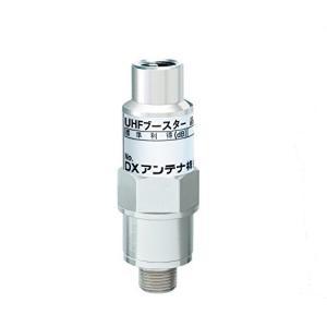 DXアンテナ 屋外用 地上デジタル放送専用 DC15V同軸線重畳式 UHFブースター