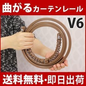 タチカワ V6 2.00m 3.00m 天井付けシングルセッ...