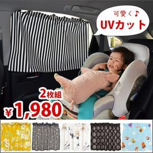 車用カーテン UVカット チャイルドシート 日よけ 車カーテ...