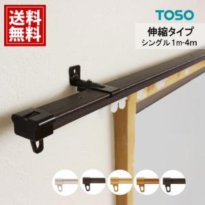 カーテンレール NOBITA シングル 木目  TOSO AJ606 5本以上で10%OFF 伸縮カーテンレール 激安 伸びるレール  サイズ自由  メーカー品 1m 2m 3m 4mの写真