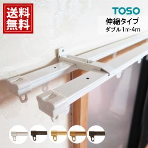 伸縮カーテンレール ( NOBITA ) ダブル  ホワイト...