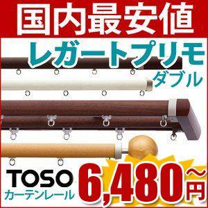 TOSO (トーソー)  レガートプリモ  ダブル 2.00m  カーテンレール の写真