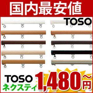 TOSO カーテンレール ネクスティ シングル  ニュー工事用セット ブラケット込 セットの写真