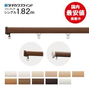 カーテンレール1.82 シングル ( プロ仕様/タチカワブラインド製ファンティア) 木目柄12色 オーダーカット無料 ブラケット付 の写真