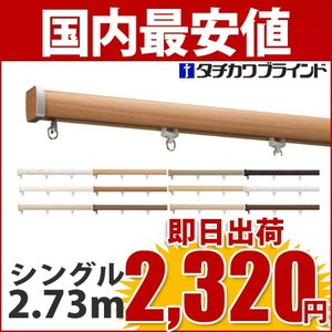 カーテンレール2.73 シングル ( プロ仕様/タチカワブラインド製ファンティア) 木目柄12色 オーダーカット無料 ブラケット付|all-window