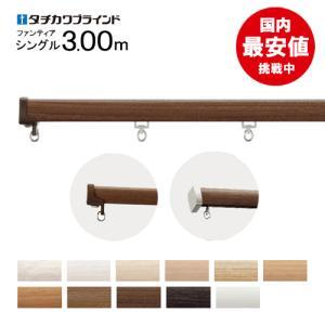 カーテンレール3.00 シングル ( プロ仕様/タチカワブラ...