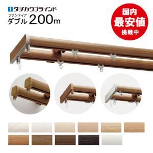 カーテンレール2.00 ダブル ( プロ仕様/タチカワブラインド製ファンティア) 木目柄12色 オーダーカット無料 ブラケット付 送料無料|all-window